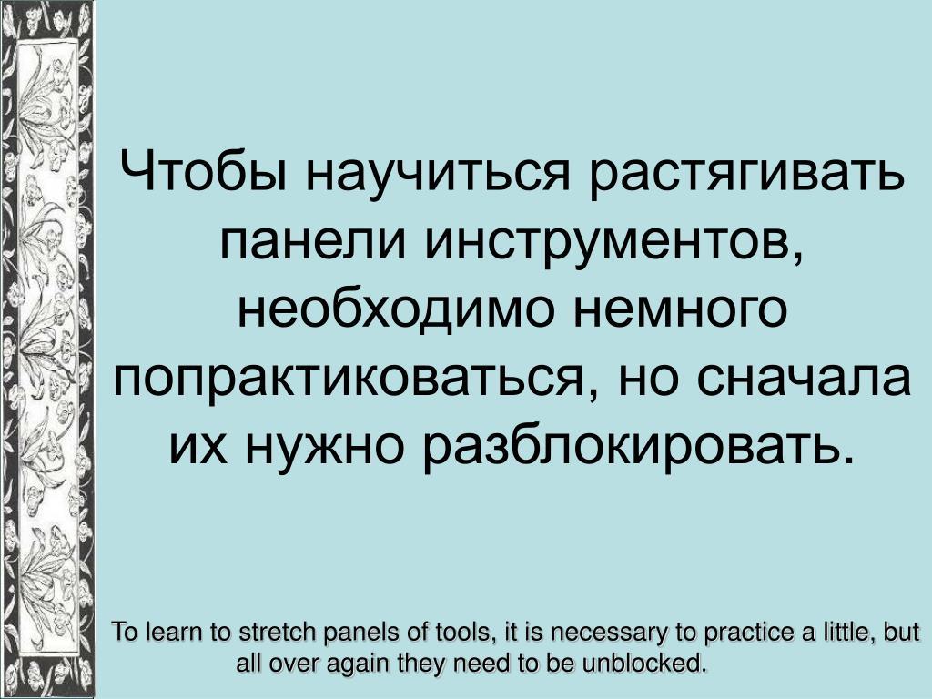 Чтобы научиться растягивать панели инструментов, необходимо немного попрактиковаться, но сначала их нужно разблокировать.