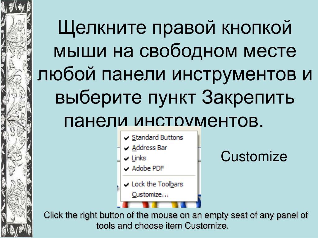 Щелкните правой кнопкой мыши на свободном месте любой панели инструментов и выберите пункт Закрепить панели инструментов.