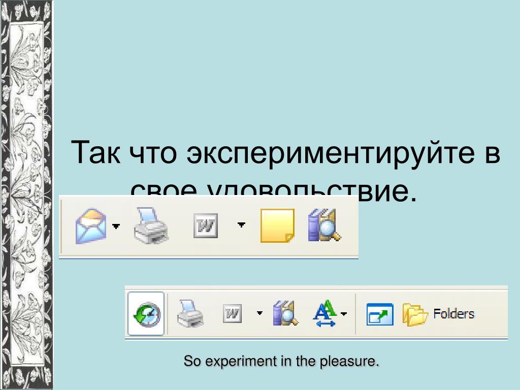 Так что экспериментируйте в свое удовольствие.