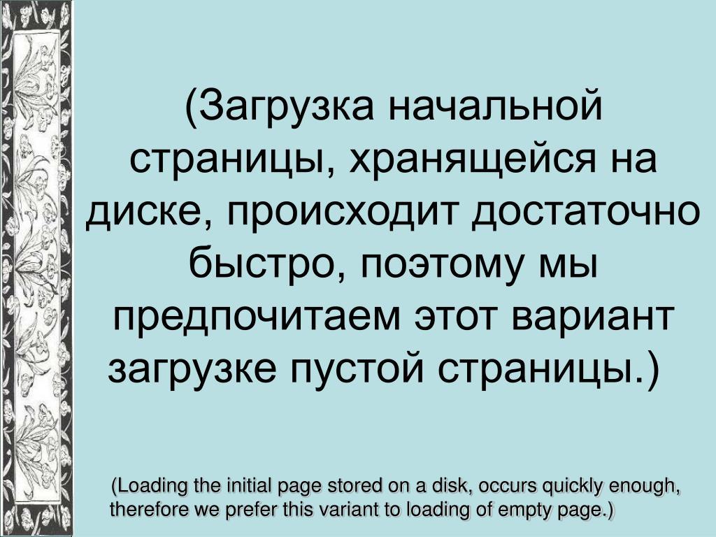 (Загрузка начальной страницы, хранящейся на диске, происходит достаточно быстро, поэтому мы предпочитаем этот вариант загрузке пустой страницы.)