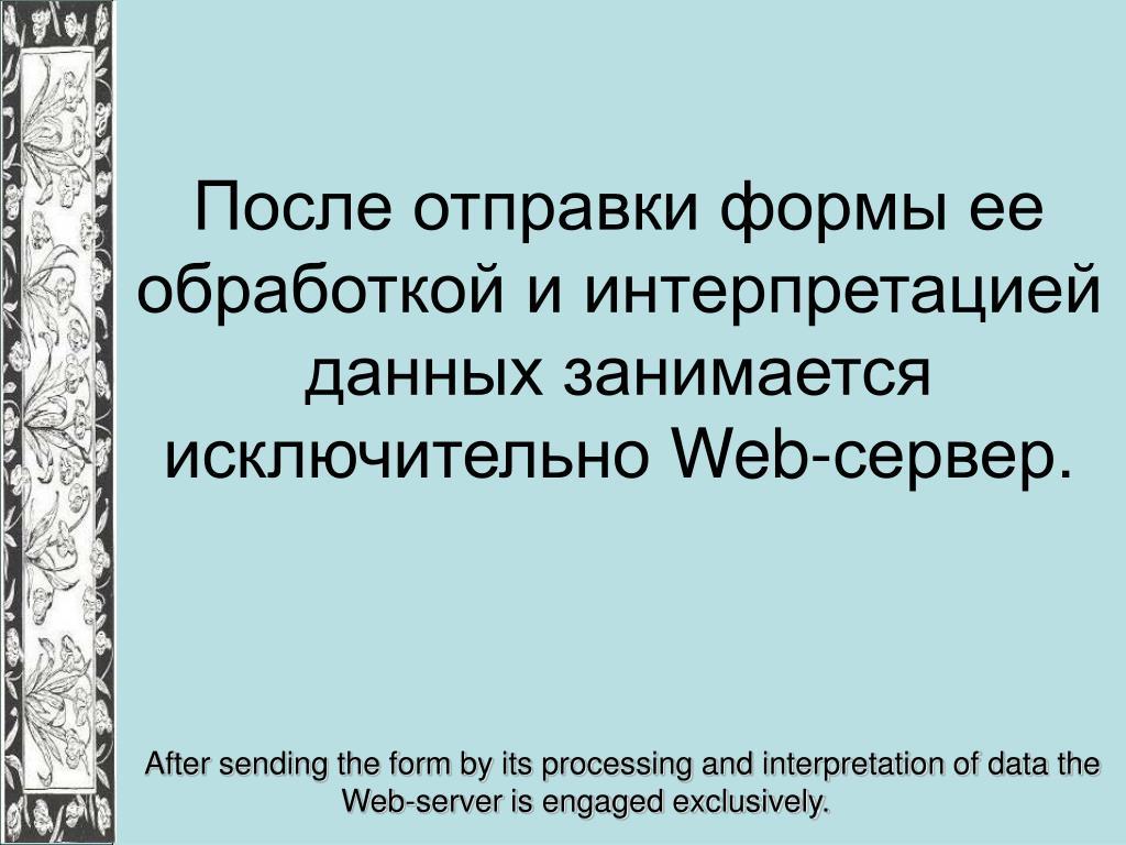 После отправки формы ее обработкой и интерпретацией данных занимается исключительно