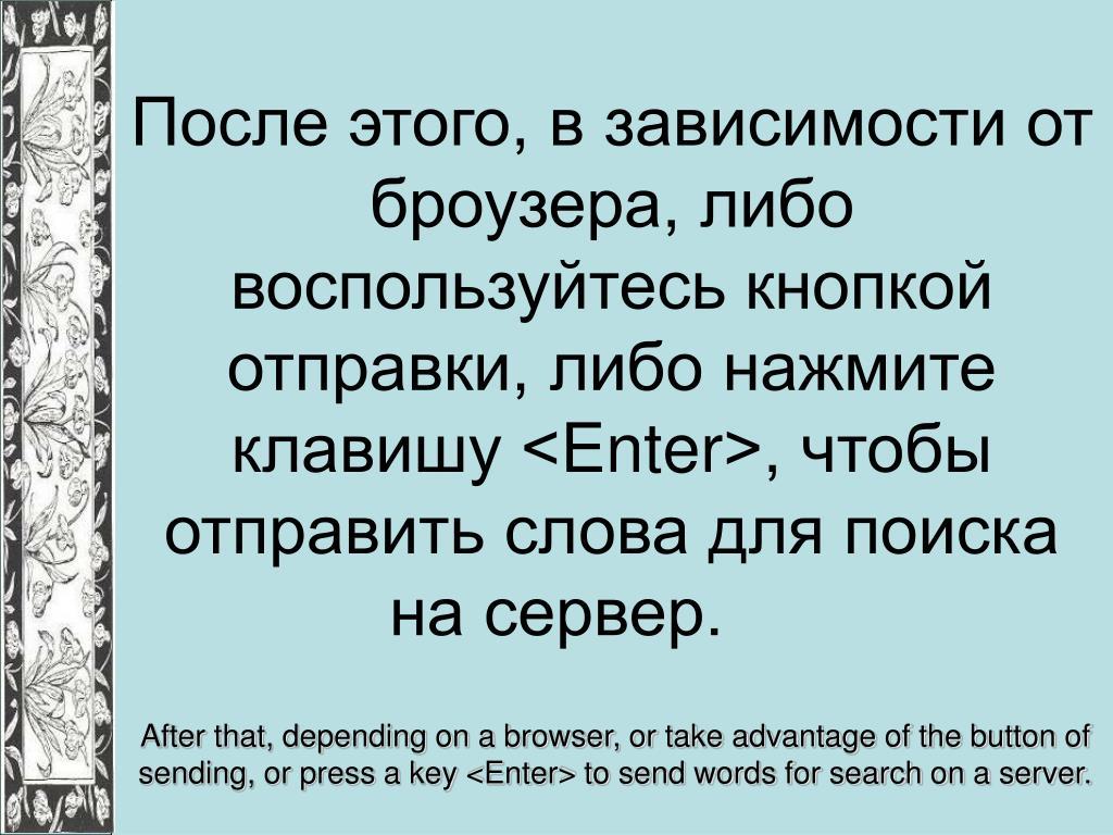 После этого, в зависимости от броузера, либо воспользуйтесь кнопкой отправки, либо нажмите клавишу <