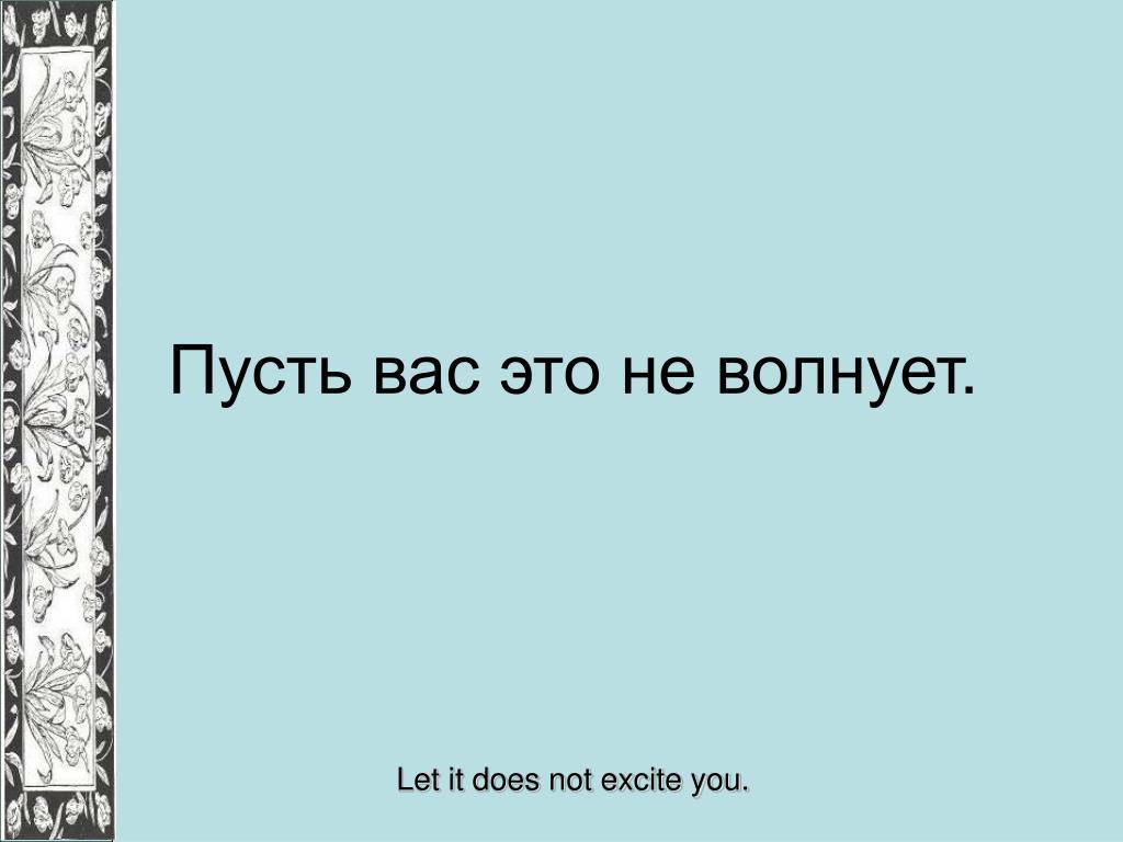 Пусть вас это не волнует.