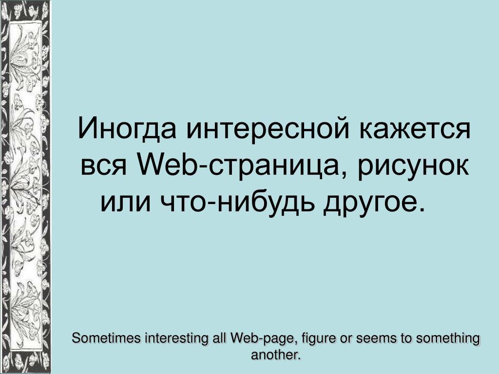 Иногда интересной кажется вся