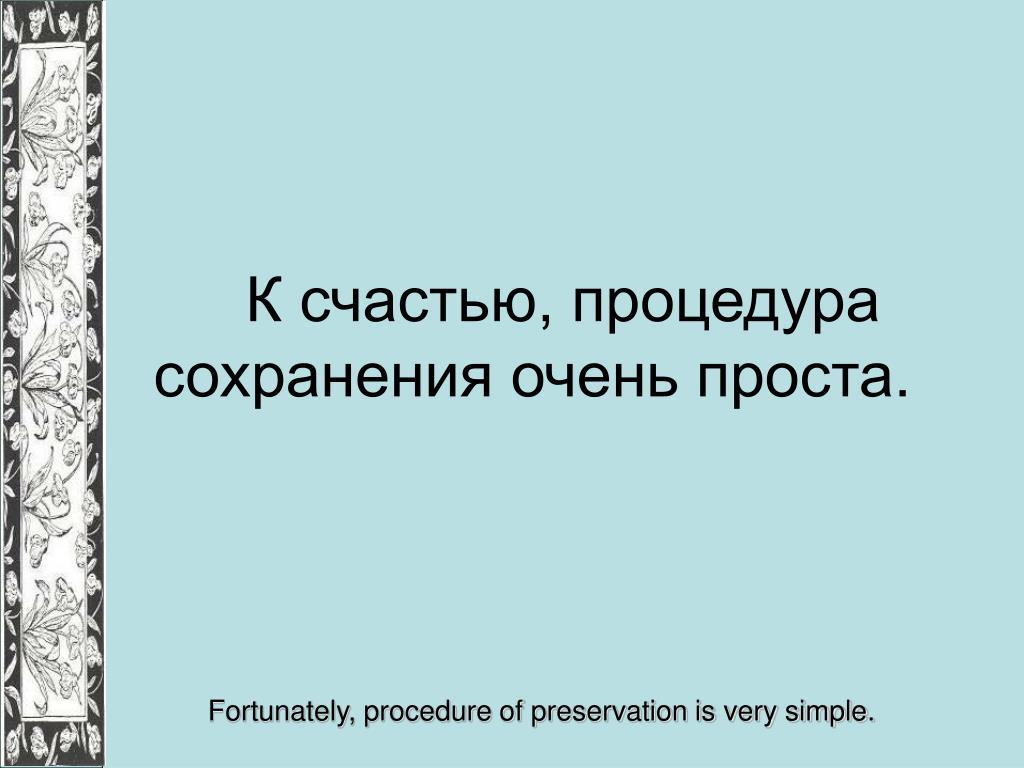 К счастью, процедура сохранения очень проста.