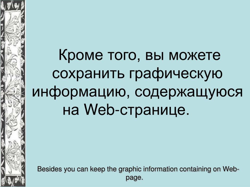Кроме того, вы можете сохранить графическую информацию, содержащуюся на