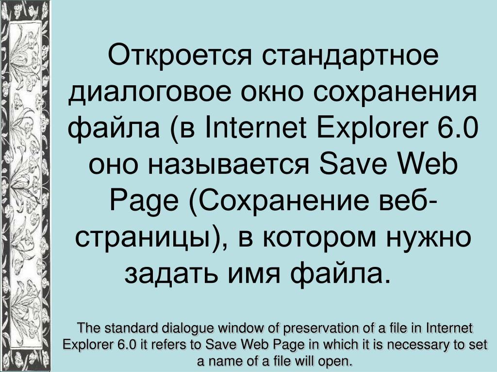 Откроется стандартное диалоговое окно сохранения файла (в