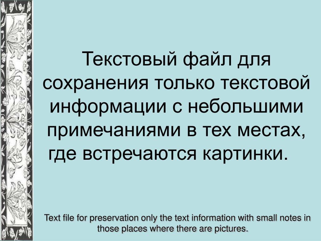 Текстовый файл для сохранения только текстовой информации с небольшими примечаниями в тех местах, где встречаются картинки.