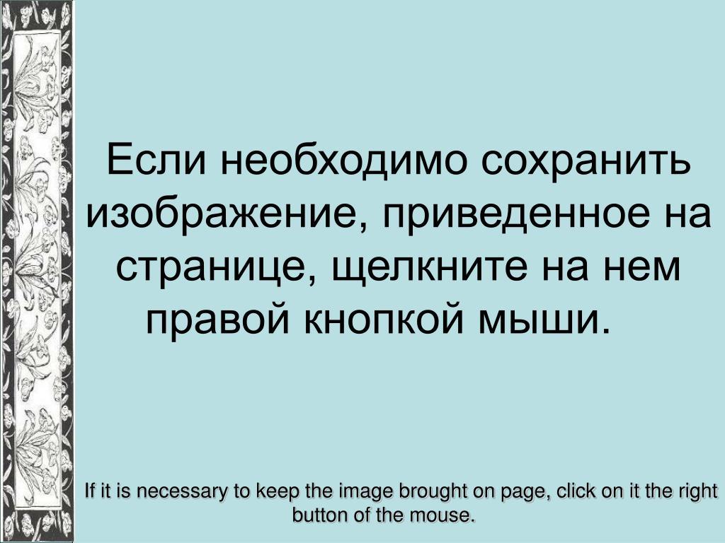 Если необходимо сохранить изображение, приведенное на странице, щелкните на нем правой кнопкой мыши.