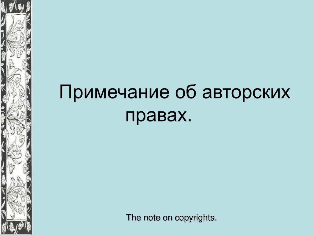 Примечание об авторских правах.