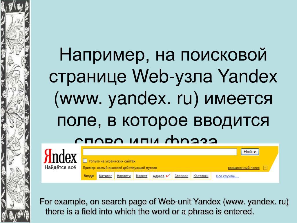 Например, на поисковой