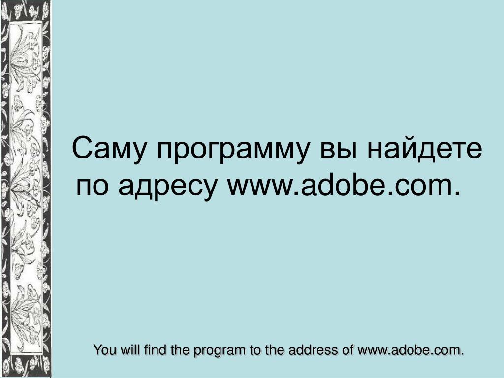 Саму программу вы найдете по адресу