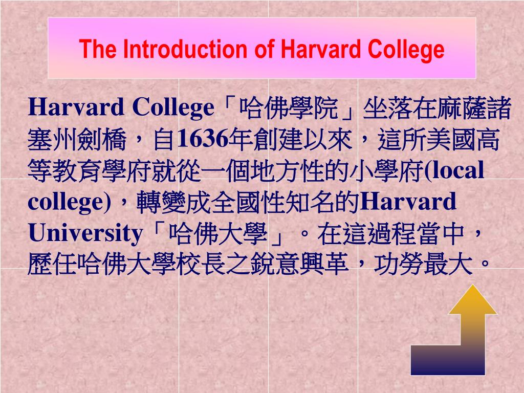 The Introduction of Harvard College