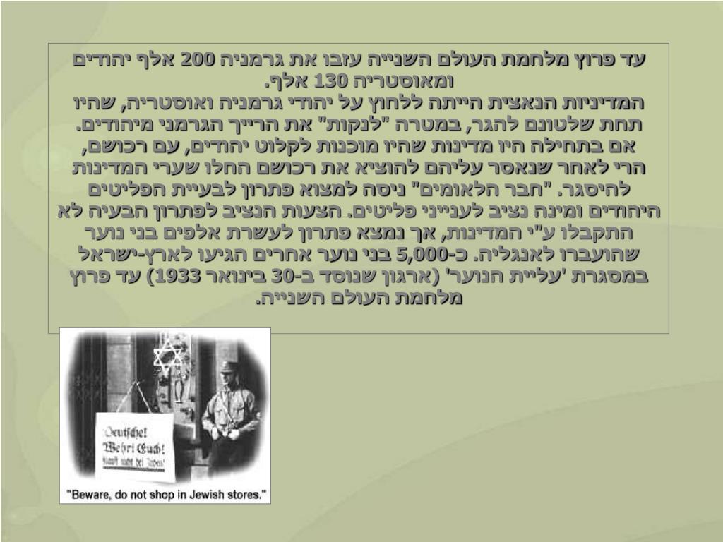 עד פרוץ מלחמת העולם השנייה עזבו את גרמניה 200 אלף יהודים ומאוסטריה 130 אלף.