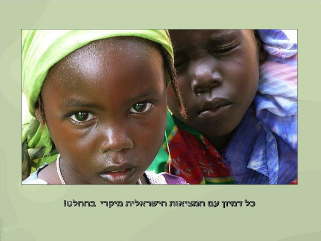 כל דמיון עם המציאות הישראלית מיקרי  בהחלט!