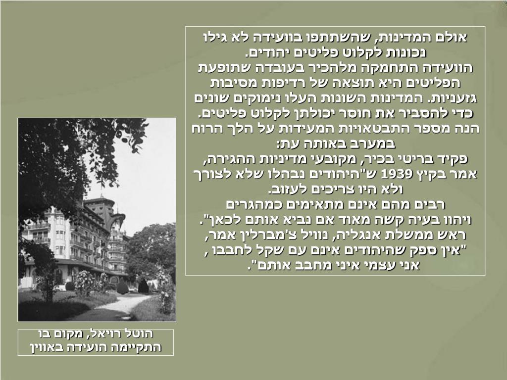 אולם המדינות, שהשתתפו בוועידה לא גילו נכונות לקלוט פליטים יהודים.
