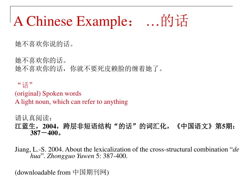 A Chinese Example