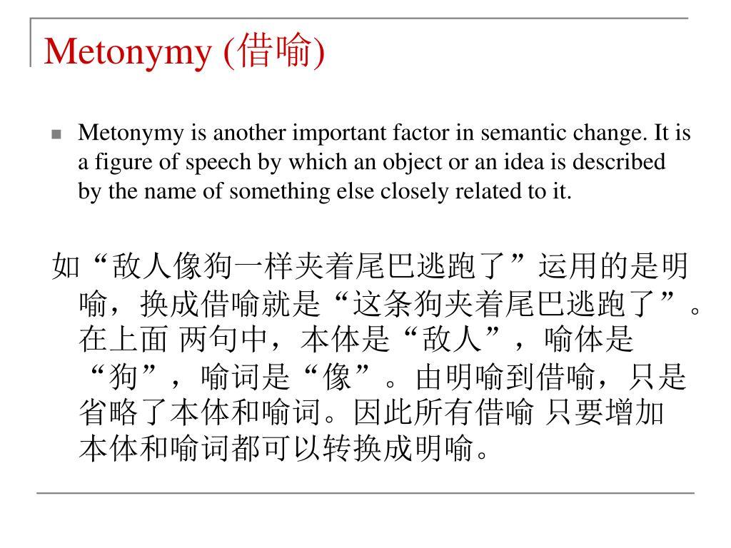 Metonymy (