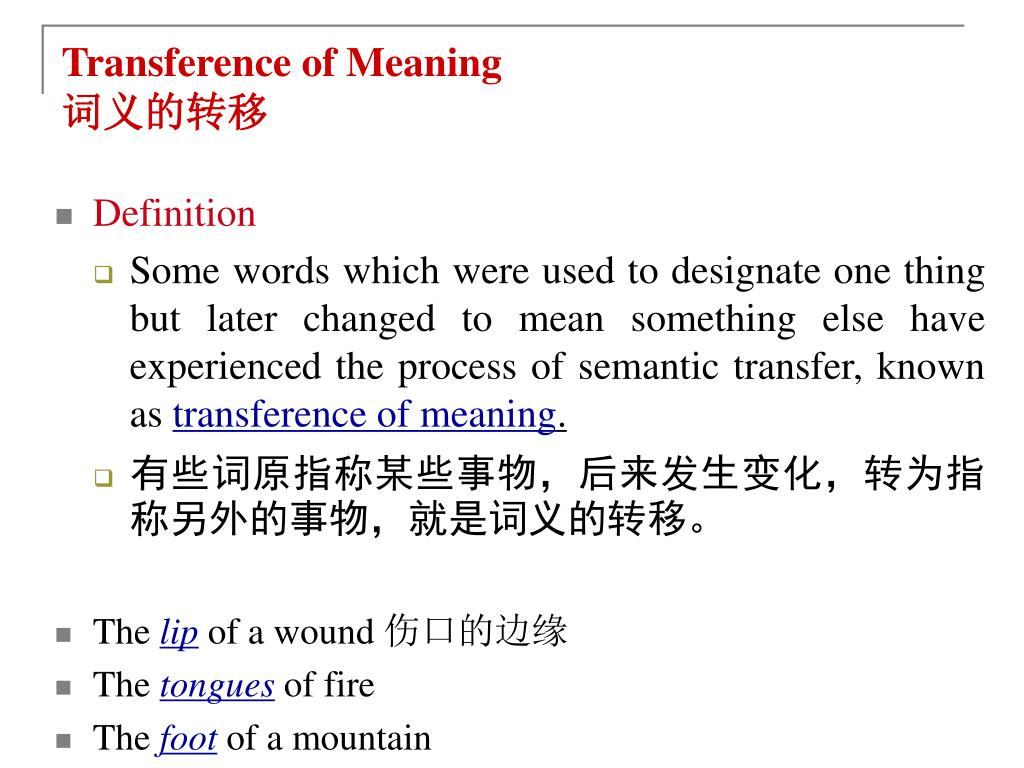 Transference of Meaning