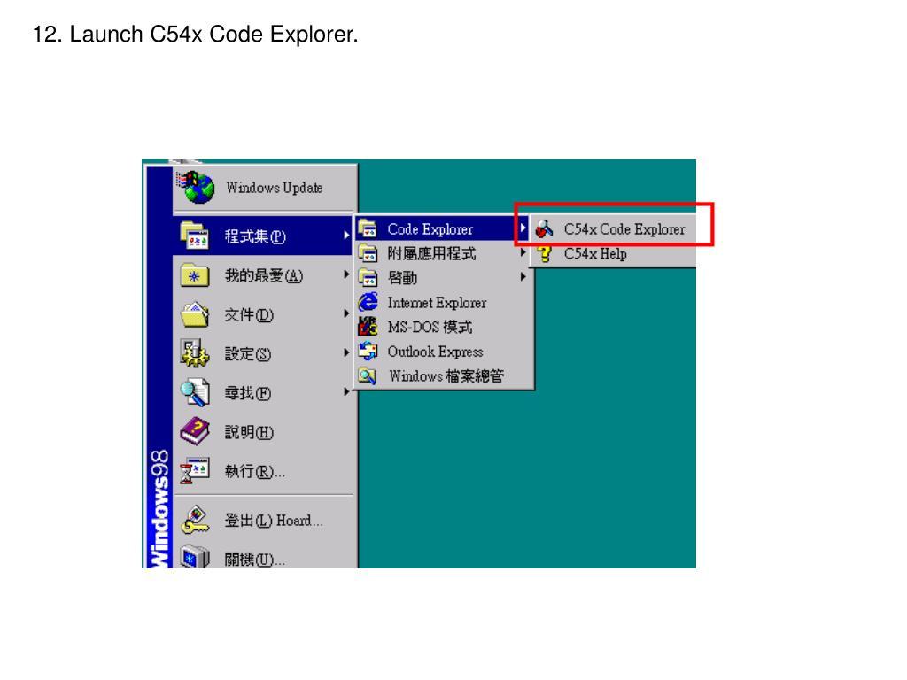 12. Launch C54x Code Explorer.