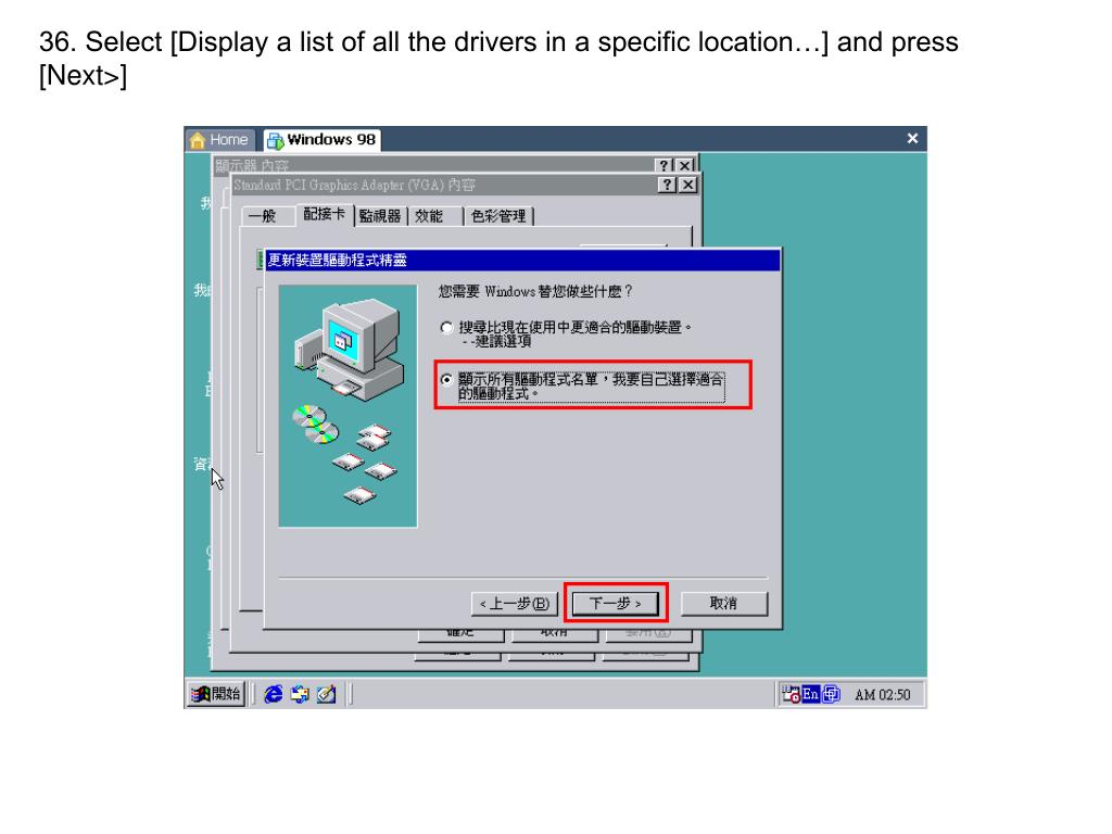 36. Select [Display a list of all the drivers in a specific location…] and press [Next>]