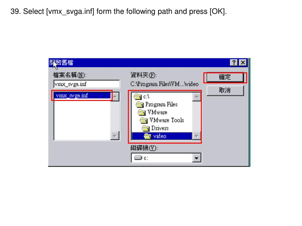 39. Select [vmx_svga.inf] form the following path and press [OK].