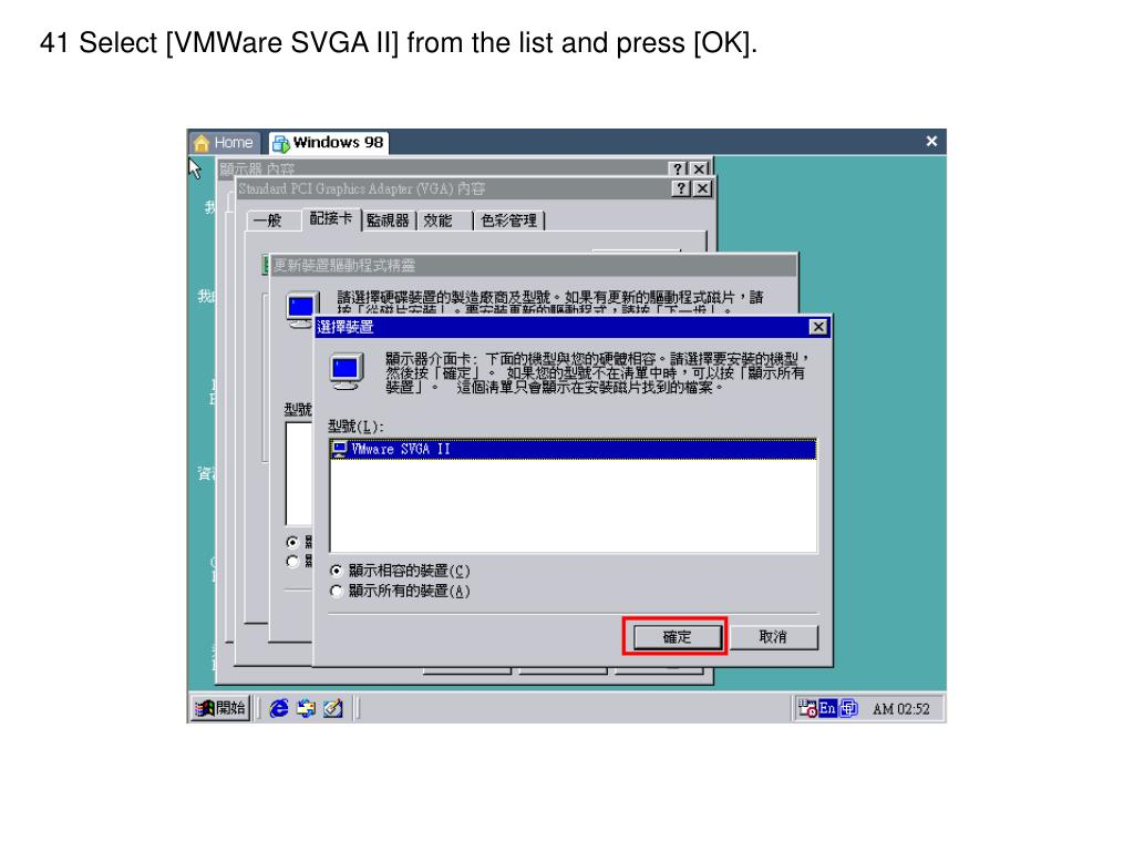 41 Select [VMWare SVGA II] from the list and press [OK].
