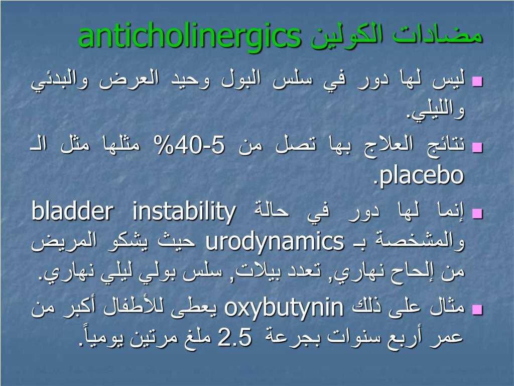 مضادات الكولين