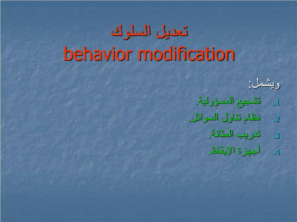 تعديل السلوك