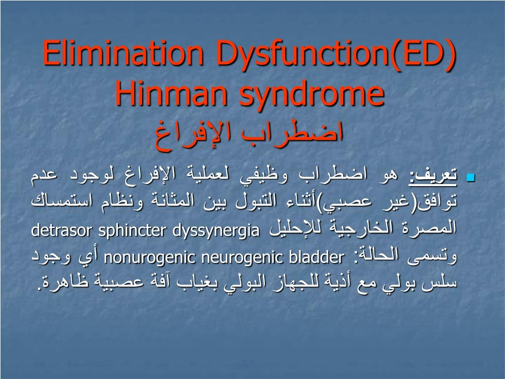 Elimination Dysfunction(ED)