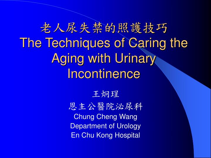 The techniques of caring the aging with urinary incontinence l.jpg