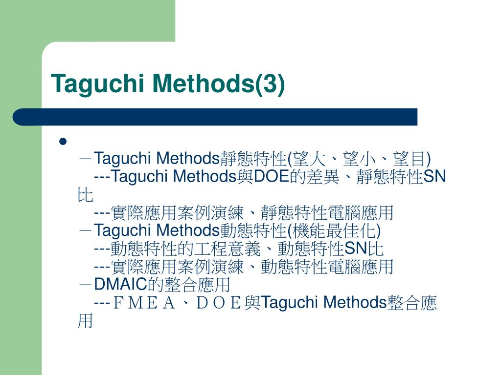 Taguchi Methods(3)
