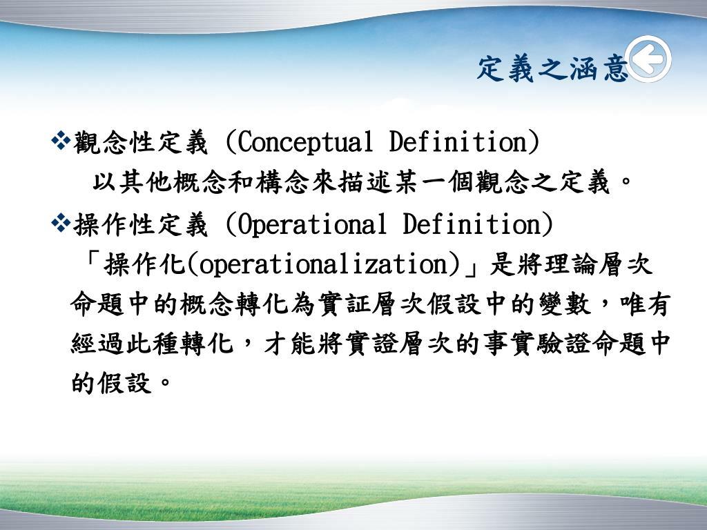 定義之涵意