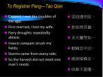 to registrar pang tao qian