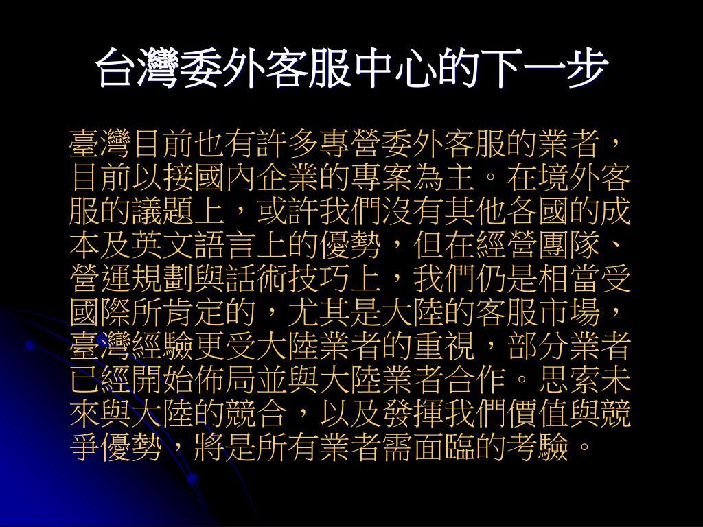 台灣委外客服中心的下一步