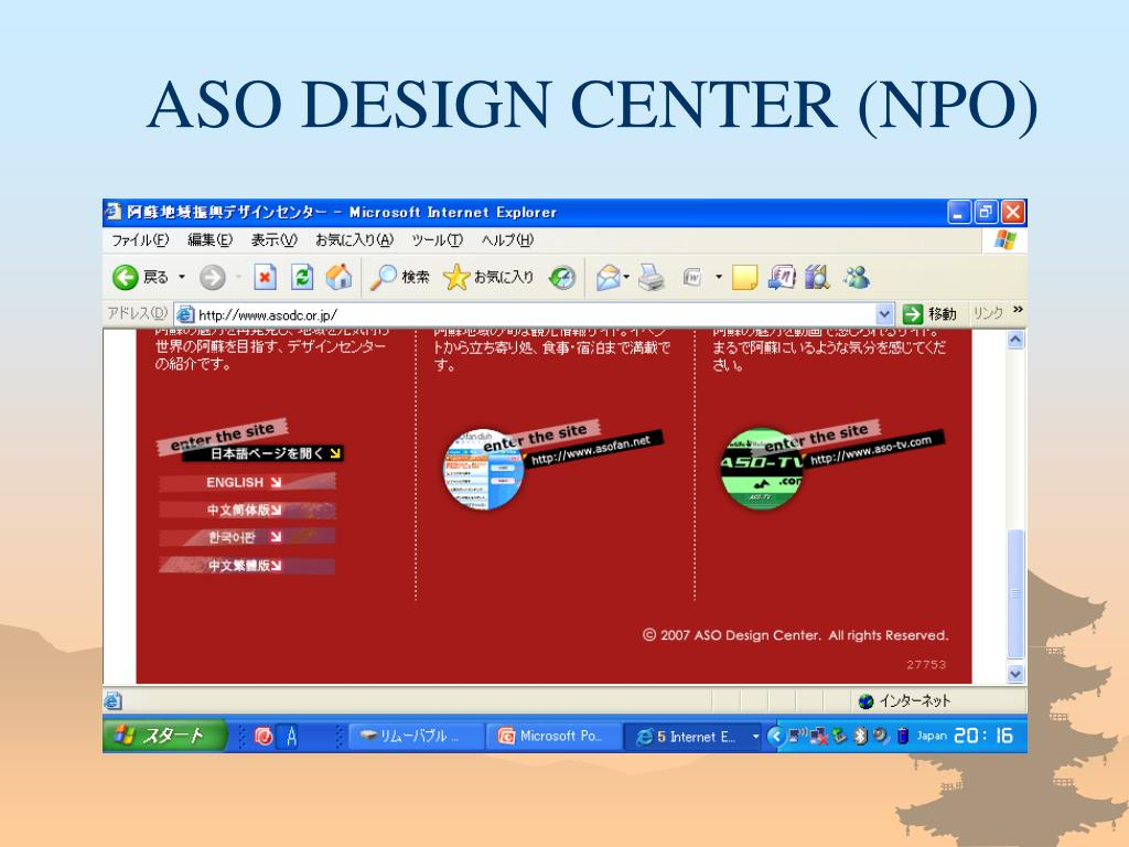 ASO DESIGN CENTER (NPO)