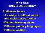 why use univeral design