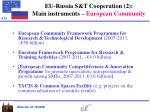 eu russia s t cooperation 2 main instruments european community