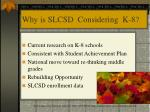 why is slcsd considering k 8
