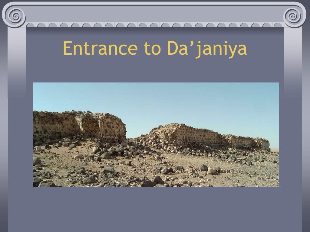 Entrance to Da'janiya
