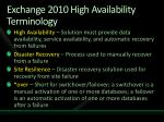 exchange 2010 high availability terminology