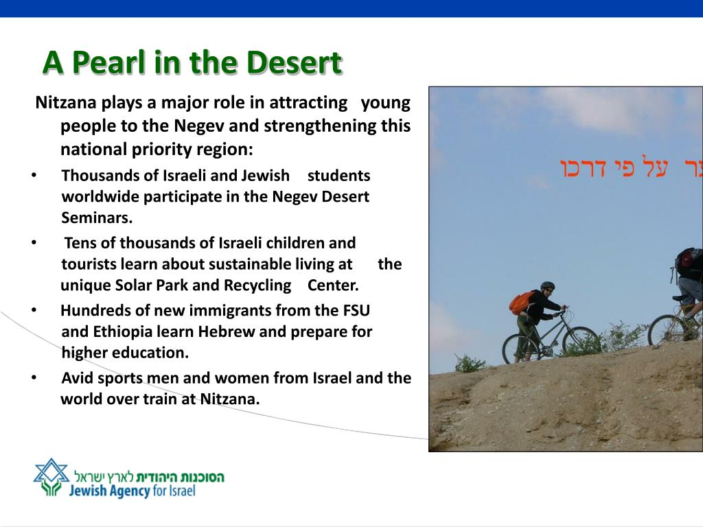 Nitzana plays a major role in attracting   young people to the Negev and strengthening this national priority region: