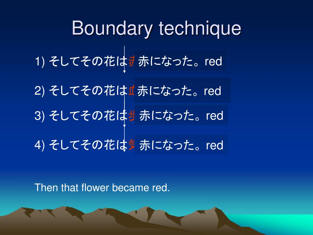Boundary technique