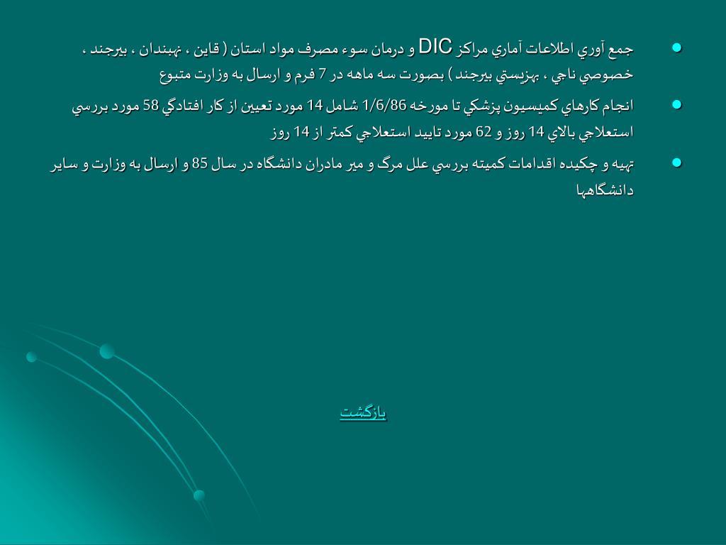 جمع آوري اطلاعات آماري مراكز