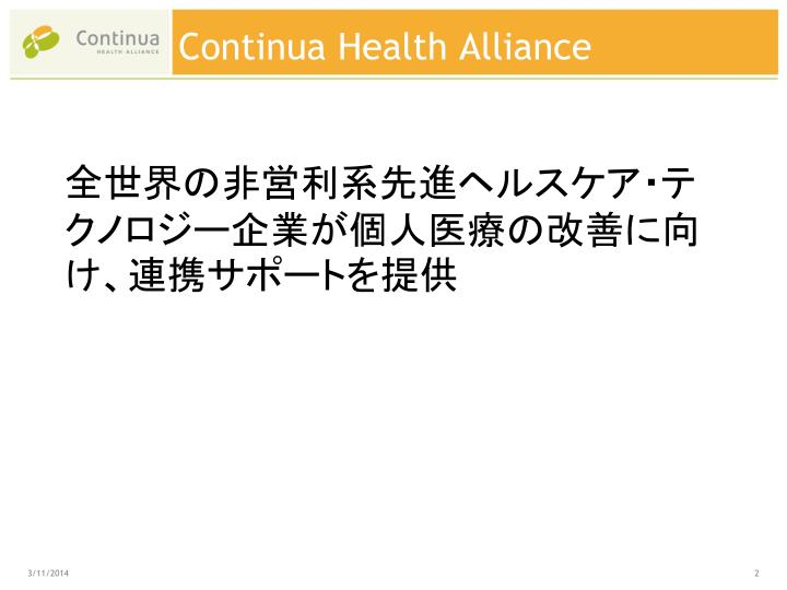 Continua health alliance2