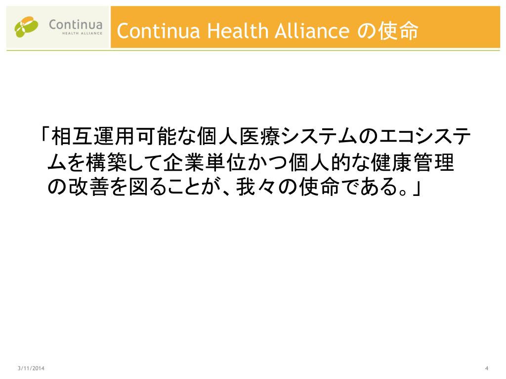 Continua Health Alliance