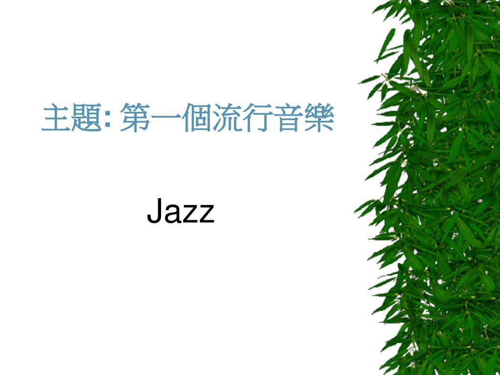 主題: 第一個流行音樂