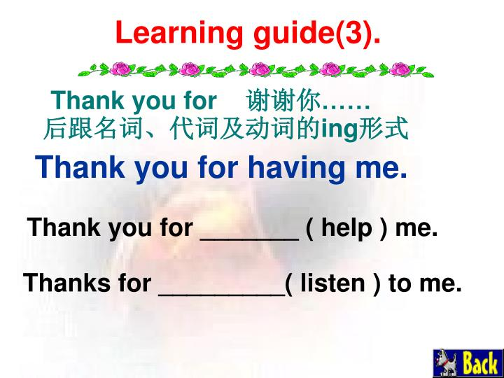Learning guide(3).