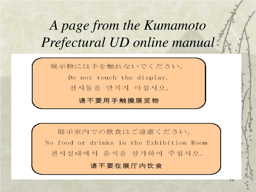 A page from the Kumamoto Prefectural UD online manual