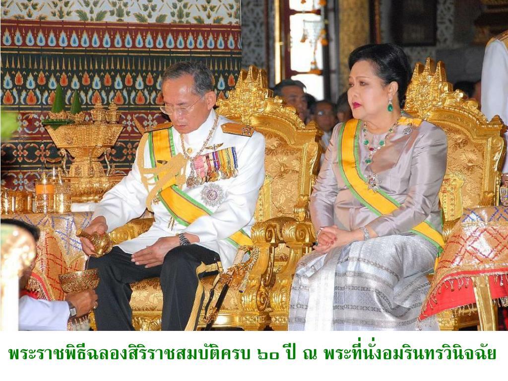 พระราชพิธีฉลองสิริราชสมบัติครบ ๖๐ ปี ณ พระที่นั่งอมรินทรวินิจฉัย
